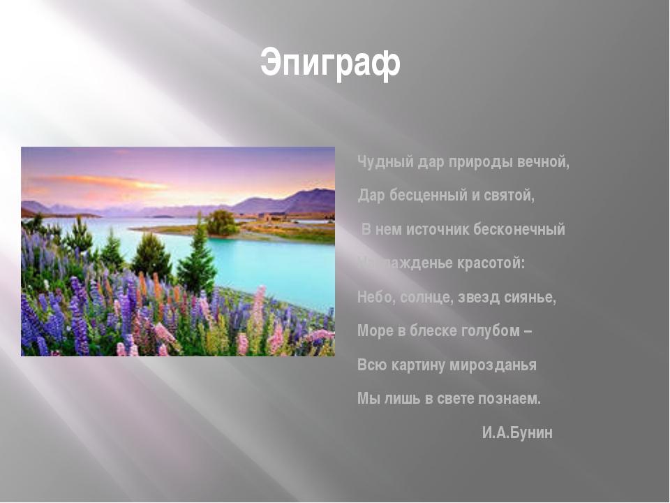 Эпиграф Чудный дар природы вечной, Дар бесценный и святой, В нем источник бес...