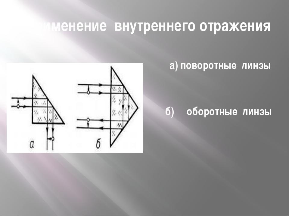 Применение внутреннего отражения а) поворотные линзы б) оборотные линзы