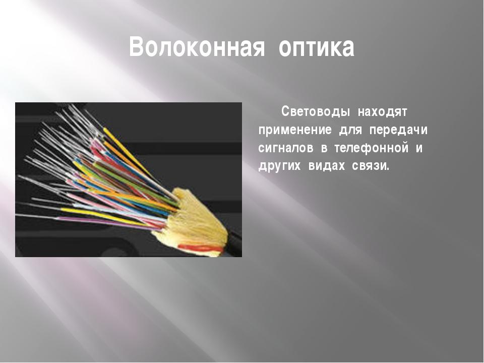 Волоконная оптика Световоды находят применение для передачи сигналов в телефо...