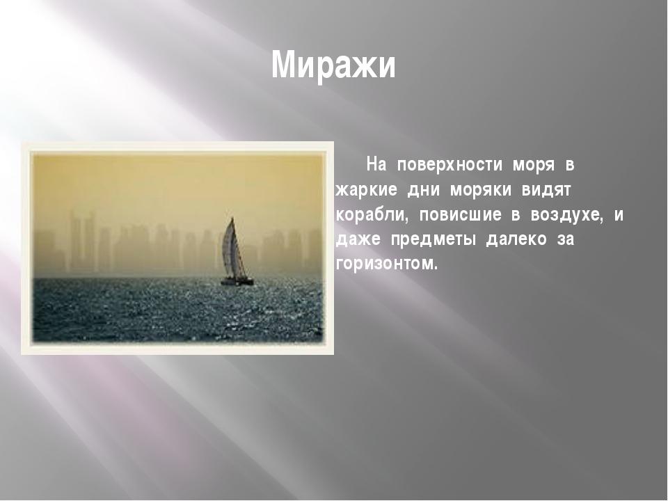 Миражи На поверхности моря в жаркие дни моряки видят корабли, повисшие в возд...