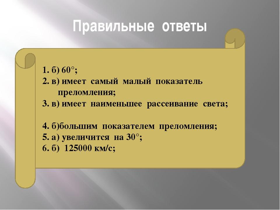 Правильные ответы 1. б) 60°; 2. в) имеет самый малый показатель преломления;...