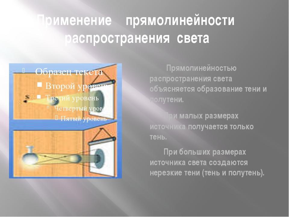 Применение прямолинейности распространения света Прямолинейностью распростран...