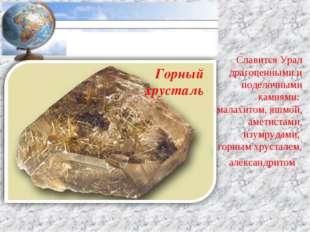 Славится Урал драгоценными и поделочными камнями: малахитом, яшмой, аметистам