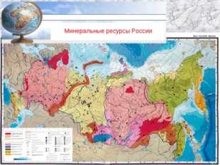 Минеральные ресурсы России