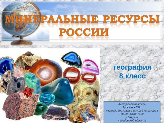 Автор-составитель Булычева Г.И., учитель географии высшей категории МБОУ СОШ...