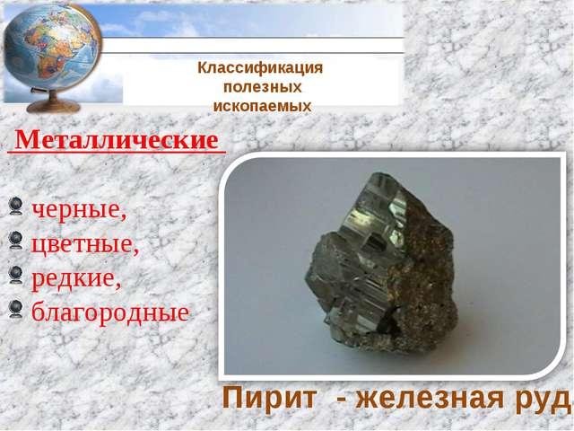 Металлические черные, цветные, редкие, благородные Пирит - железная руда