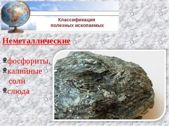 Неметаллические фосфориты, калийные соли слюда