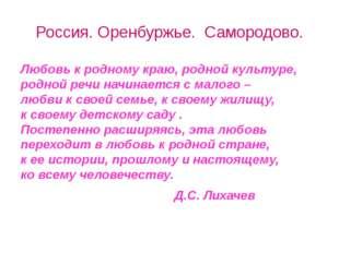 Россия. Оренбуржье. Самородово. Любовь к родному краю, родной культуре, родно