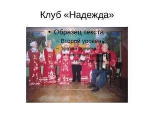 Клуб «Надежда»