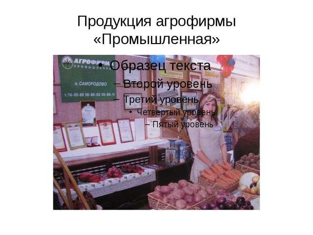 Продукция агрофирмы «Промышленная»