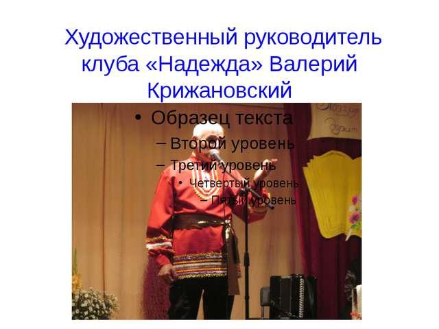 Художественный руководитель клуба «Надежда» Валерий Крижановский