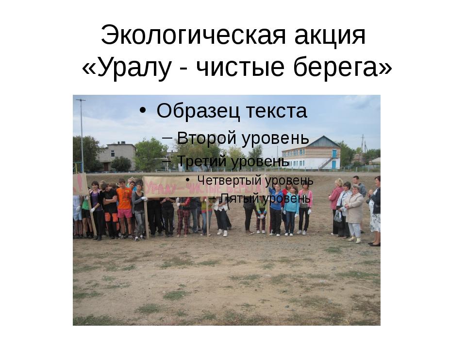 Экологическая акция «Уралу - чистые берега»
