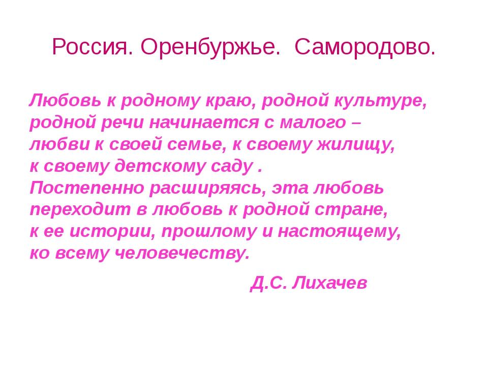 Россия. Оренбуржье. Самородово. Любовь к родному краю, родной культуре, родно...