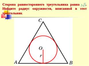Сторона равностороннего треугольника равна . Найдите радиус окружности, вписа
