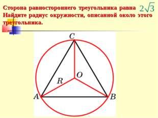 Сторона равностороннего треугольника равна  Найдите радиус окружности, описа