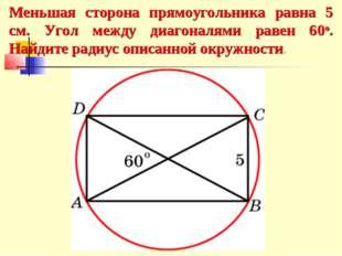Меньшая сторона прямоугольника равна 5 см. Угол между диагоналями равен 60о.