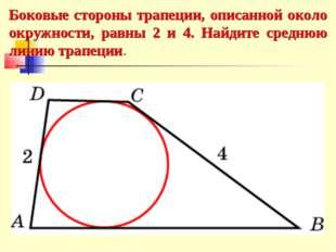 Боковые стороны трапеции, описанной около окружности, равны 2 и 4. Найдите ср