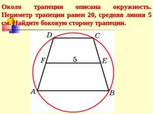 Около трапеции описана окружность. Периметр трапеции равен 20, средняя линия