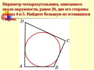 Периметр четырехугольника, описанного около окружности, равен 20, две его сто