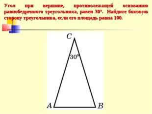 Угол при вершине, противолежащей основанию равнобедренного треугольника, раве