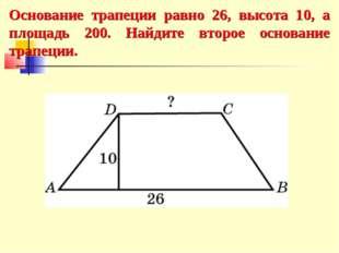 Основание трапеции равно 26, высота 10, а площадь 200. Найдите второе основан