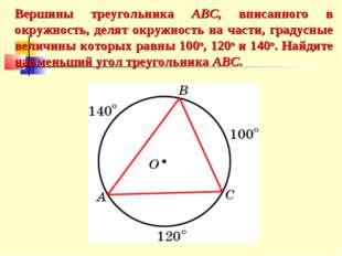 Вершины треугольника ABC, вписанного в окружность, делят окружность на части,