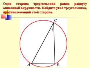 Одна сторона треугольника равна радиусу описанной окружности. Найдите угол тр