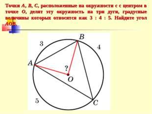 Точки А, В, С, расположенные на окружности c с центром в точке O, делят эту о