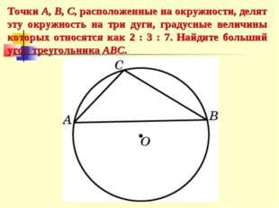 Точки А, В, С, расположенные на окружности, делят эту окружность на три дуги,