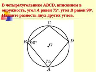 В четырехугольнике ABCD, вписанном в окружность, угол A равен 75о, угол B рав