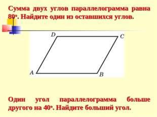 Сумма двух углов параллелограмма равна 80о. Найдите один из оставшихся углов.