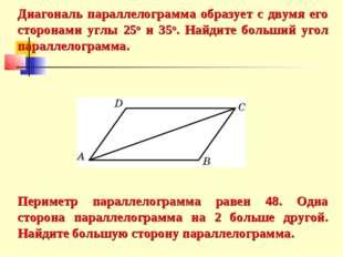 Диагональ параллелограмма образует с двумя его сторонами углы 25о и 35о. Найд