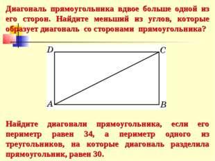 Диагональ прямоугольника вдвое больше одной из его сторон. Найдите меньший из