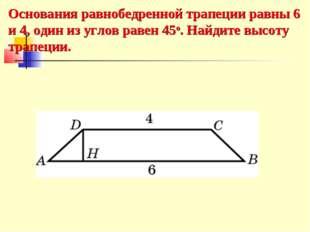 Основания равнобедренной трапеции равны 6 и 4, один из углов равен 45о. Найди