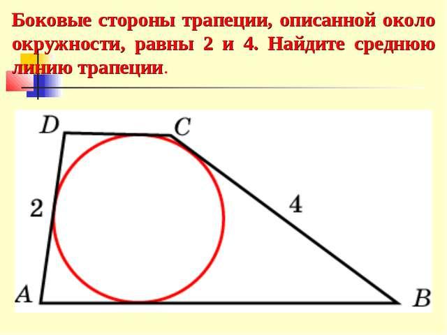 Боковые стороны трапеции, описанной около окружности, равны 2 и 4. Найдите ср...