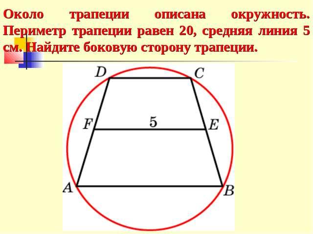 Около трапеции описана окружность. Периметр трапеции равен 20, средняя линия...