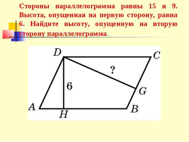Стороны параллелограмма равны 15 и 9. Высота, опущенная на первую сторону, ра...