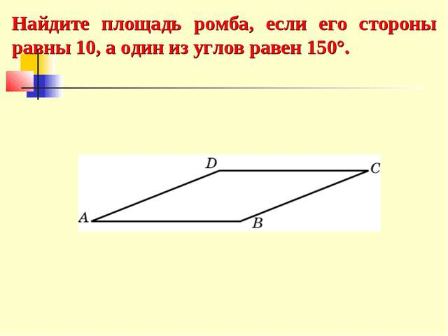 Найдите площадь ромба, если его стороны равны 10, а один из углов равен 150°.