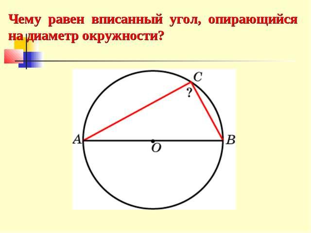 Чему равен вписанный угол, опирающийся на диаметр окружности?