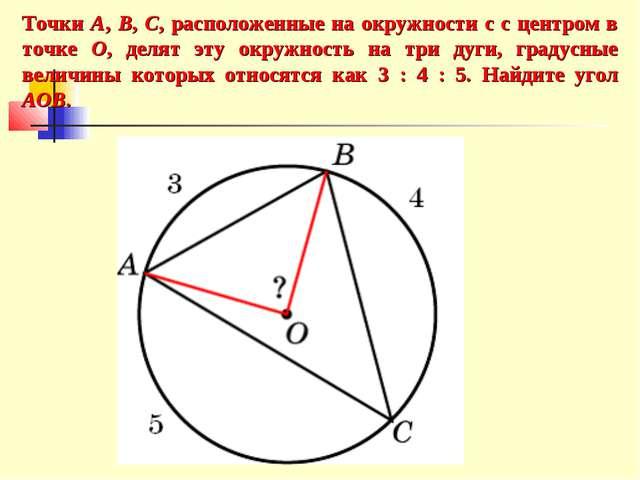 Точки А, В, С, расположенные на окружности c с центром в точке O, делят эту о...