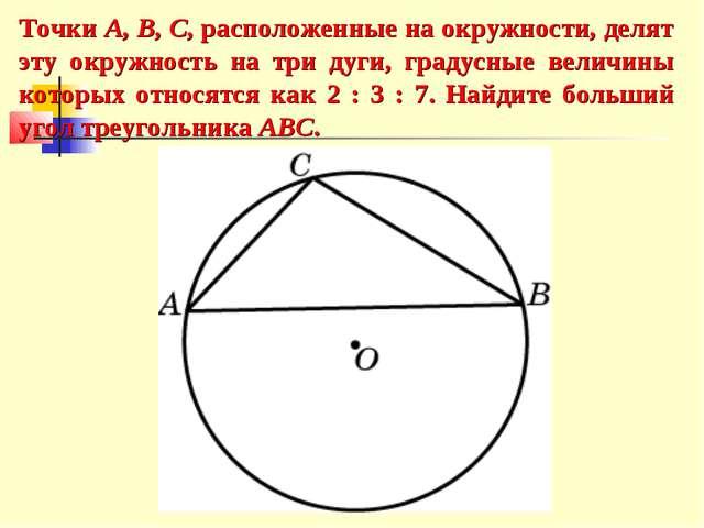 Точки А, В, С, расположенные на окружности, делят эту окружность на три дуги,...