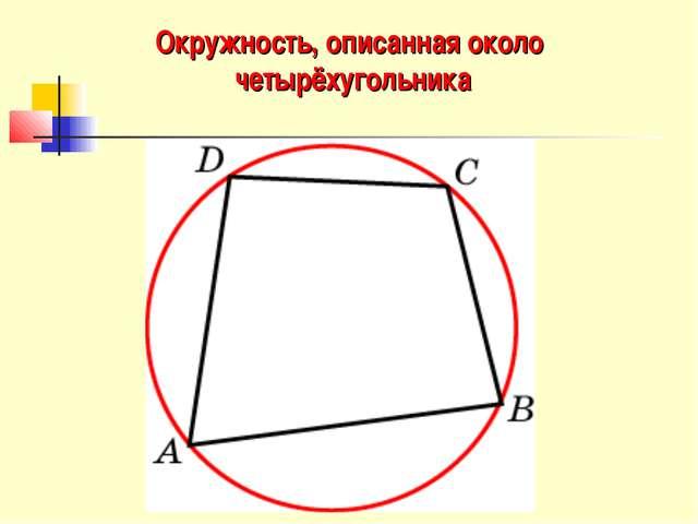 Окружность, описанная около четырёхугольника