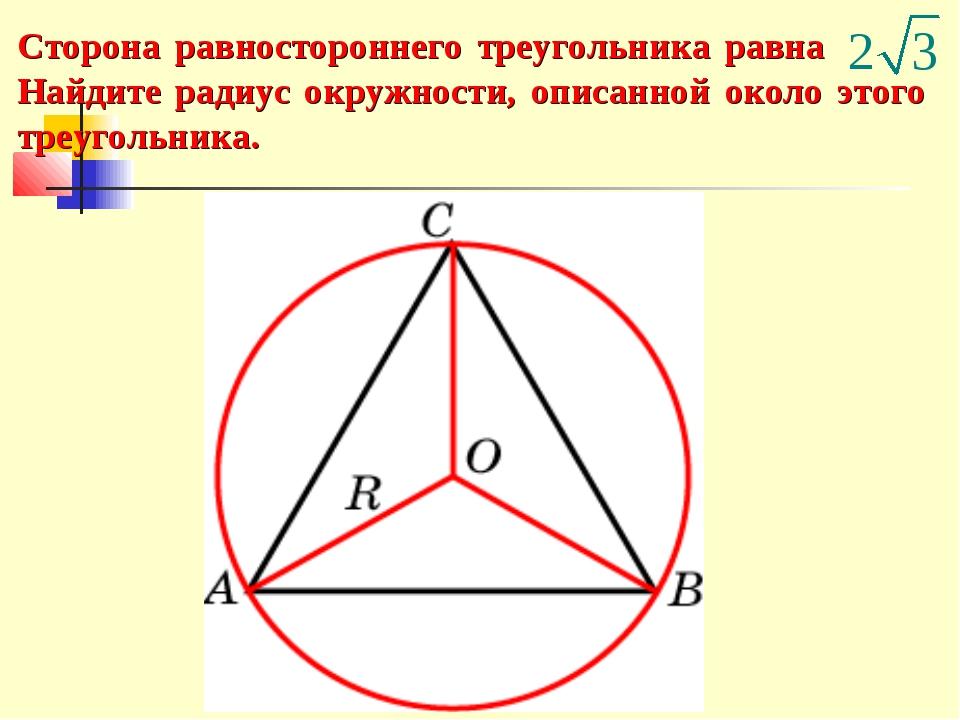 Сторона равностороннего треугольника равна  Найдите радиус окружности, описа...