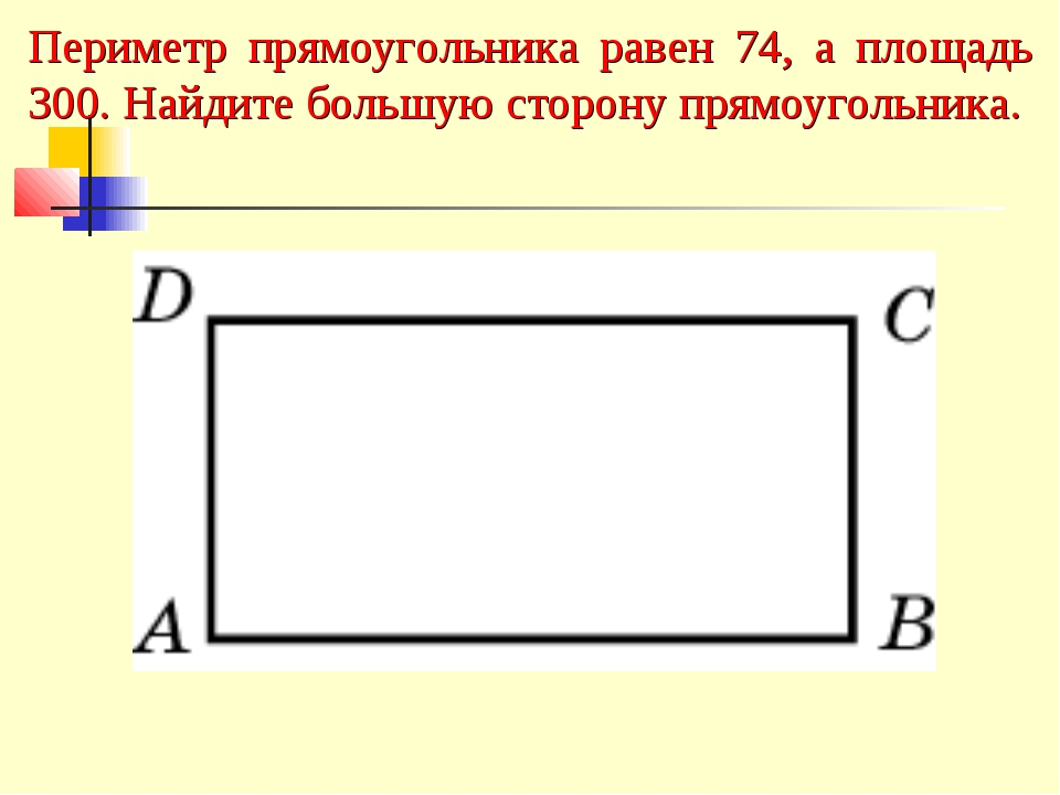 Периметр прямоугольника равен 74, а площадь 300. Найдите большую сторону прям...