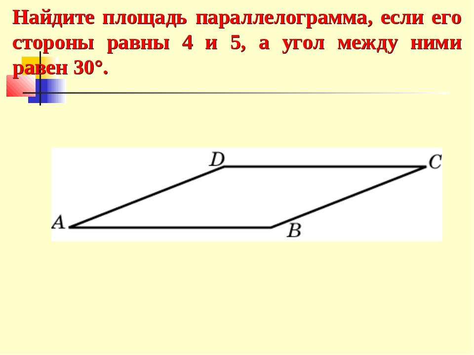 Найдите площадь параллелограмма, если его стороны равны 4 и 5, а угол между н...