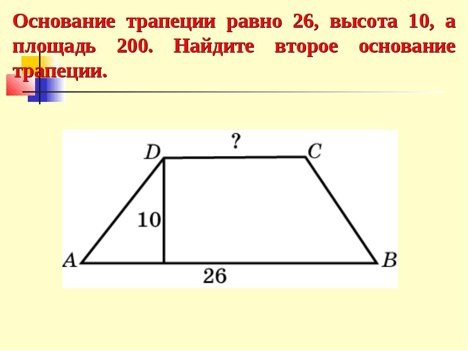 Основание трапеции равно 26, высота 10, а площадь 200. Найдите второе основан...