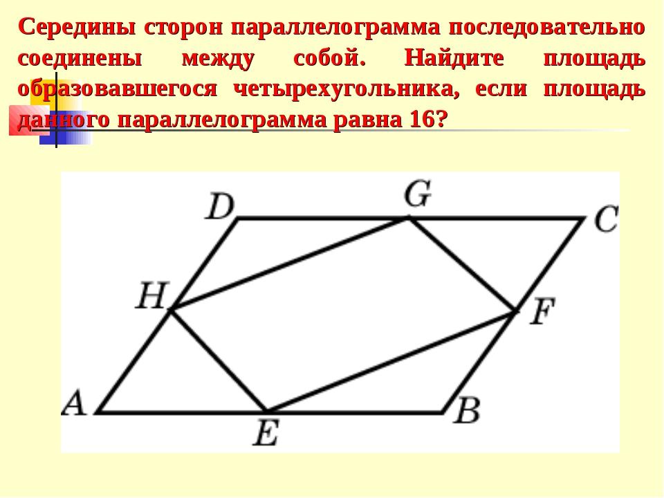Середины сторон параллелограмма последовательно соединены между собой. Найдит...
