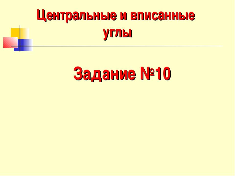 Задание №10 Центральные и вписанные углы