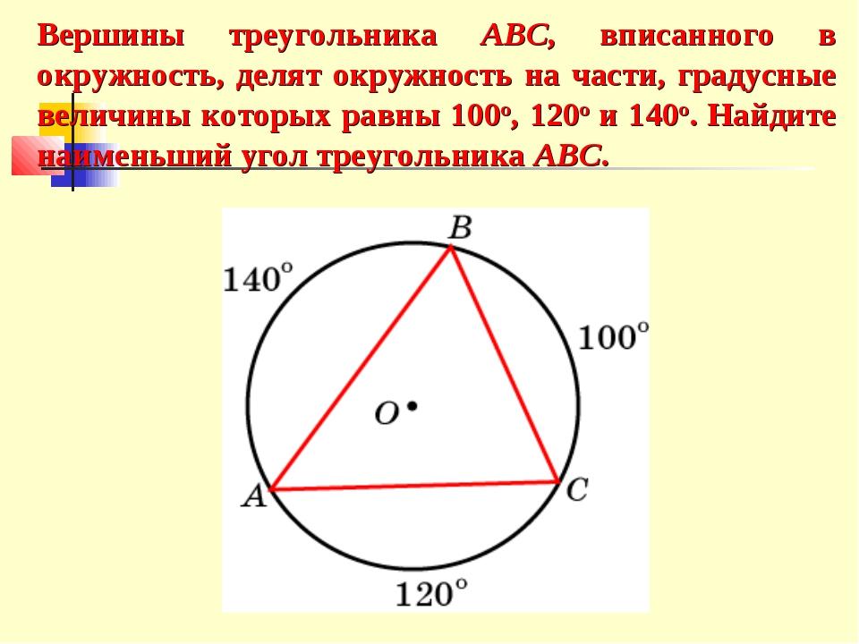 Вершины треугольника ABC, вписанного в окружность, делят окружность на части,...
