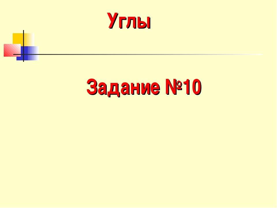 Задание №10 Углы